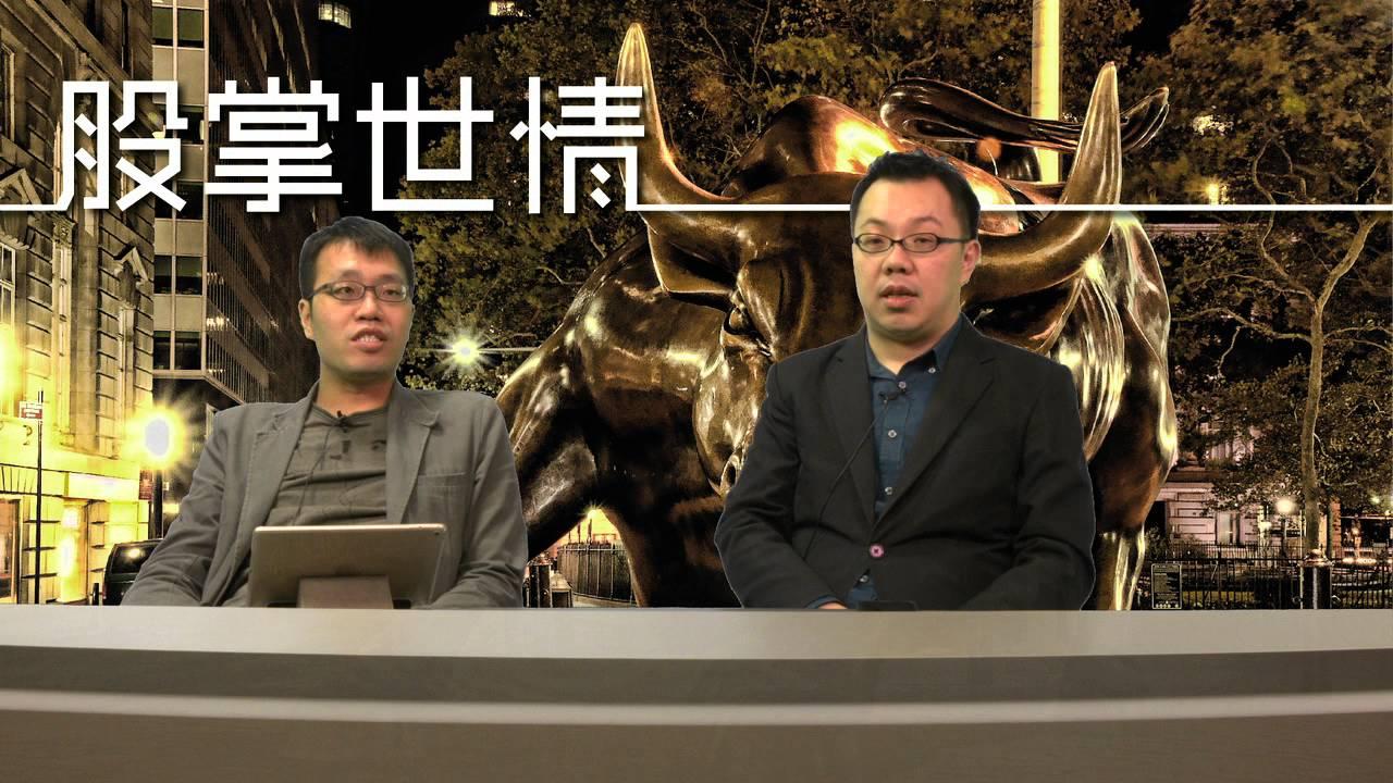 (李聲揚特輯) 中國L樣經濟股市受壓 / 心水板塊〈股掌世情〉2016-05-09 d - YouTube