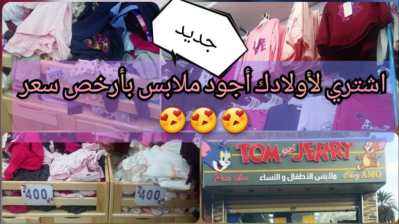 ملابس الأطفال فرع جديد في رويبة Tom and  jerry 2021