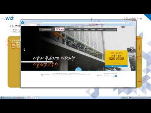실전 HTML5 & CSS3 동영상강좌 1강 Web 과 HTML