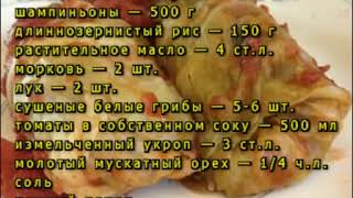 Готовим вкусно и быстро  Постные блюда  Голубцы с грибами
