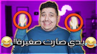 أغرب الاشياء اللي ممكن تشتريها من الانترنت 2# ( أصغر يد في العالم !! )