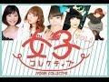 女子コレクティブ vol.1 ~まぁ、まぁ、落ち着いて下さいよ朝日~ ゲスト:KUSA 2013/11/26