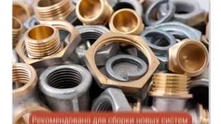 Чем уплотнять резьбу: обзор основных технологий герметизации резьбовых соединений