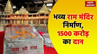 Ram Mandir Donation : Janmbhoomi Teerth Kshetra received donations of ₹1,511 cr | News Nation