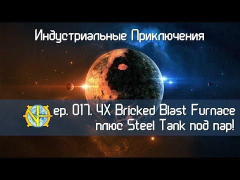 GregTech #17 - 4X Bricked Blast Furance плюс Steel Tank под пар! Индустриальный Minecraft!