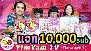 แจกของรางวัลฉลอง 10,000 Subscribers