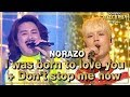 [HOT] NORAZO(노라조)  - I Was Born To Love You+Don't Stop Me Now