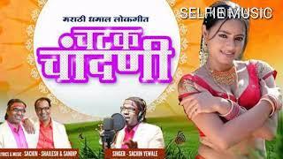 Chatak chandani from youtube superhit marathi song  चांदण्या बऱ्याच असतील पण अशी चांदणी पाहिली नसेल
