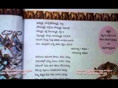 9th Class Telugu Padyam Adenamma Shivudu, Shubhodaya Vidyalayam, Siddipet