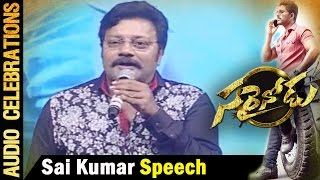 actor-sai-kumar-powerful-speech-sarrainodu-audio-celebrations-allu-arjun-rakul-preet