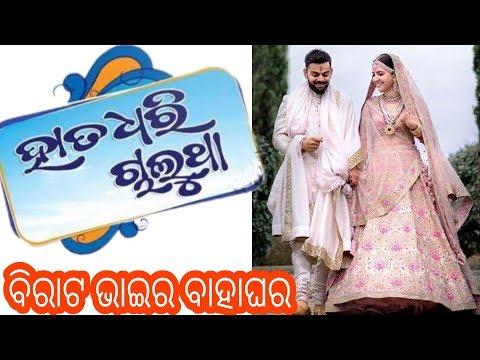 ODIA Virat Anushka LOVE STORY comedy human sagar song hd || Odia khati funny odia news