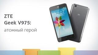 связной. Обзор смартфона ZTE Geek V975
