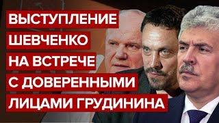 Выступление Шевченко на встрече с доверенными лицами Грудинина