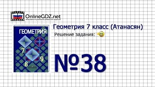 Задание № 38 — Геометрия 7 класс (Атанасян)