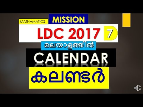 LDC 2017 || MATHS || CALENDAR || കലണ്ടര്‍ || MALAYALAM || TUTORIAL || PART -7 ||  KERALA || PSC