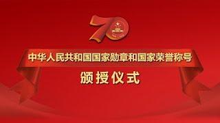 直播回看:中华人民共和国国家勋章和国家荣誉称号颁授仪式特别报道