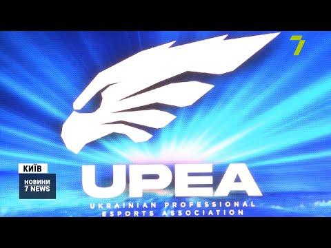 Новости 7 канал Одесса: В Україні створили Професійну кіберспортивну асоціацію