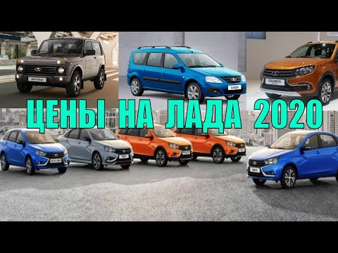 Цены на модели Лада в Казахстане 2020
