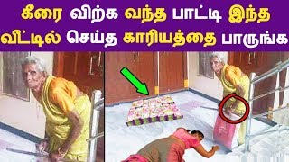 கீரை விற்க வந்த பாட்டி இந்த  வீட்டில் செய்த காரியத்தை பாருங்க Tamil News | Latest News