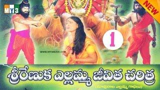 Sri  Renuka Yellamma Jeevitha Charithra -Part - 1 - Mavurala Yellamma Gadhalu