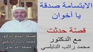 الابتسامة صدقة يا أخوان ..... قصة حدثت مع الدكتور محمد راتب النابلسي