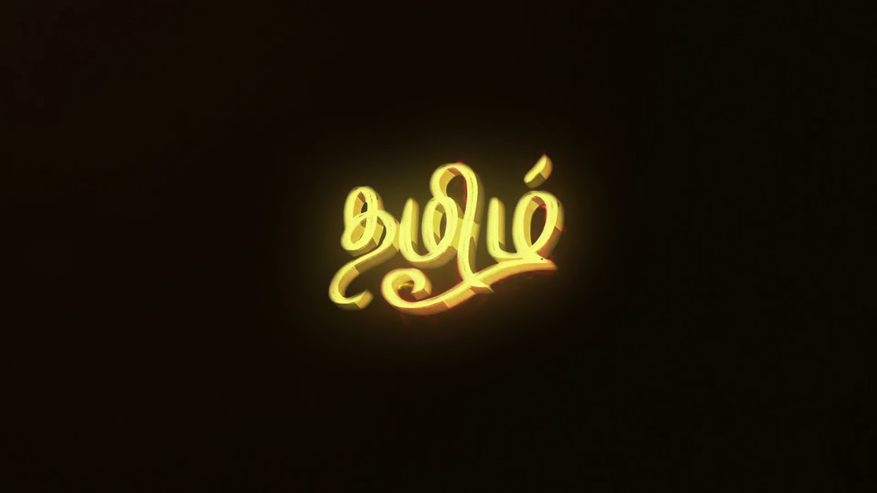 Tamil | Channel Intro | தமிழ் | Lyric Videos