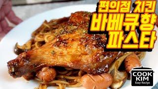 편의점 치킨으로 만드는 바베큐 향이 나는 치킨 파스타