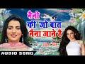 Naino Ki Jo Baat Naina Jaane Hai - Akshara Singh | Hindi Cover Song | 2018