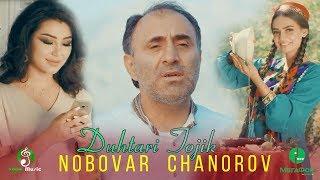 Нобовар Чаноров (Гурухи Шамс) - Духтари Точик   Nobovar Chаnorov - Duhtari Tojik