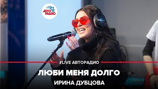 Ирина Дубцова - Люби Меня Долго (LIVE @ Авторадио)