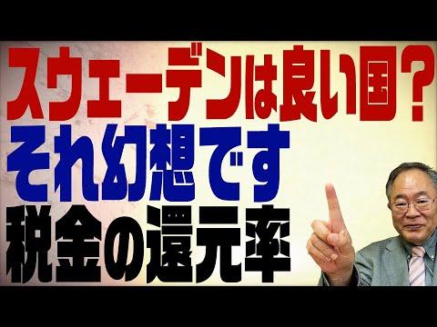 第212回 日本税金の還元率は低い?スウェーデンは良い国!は幻想