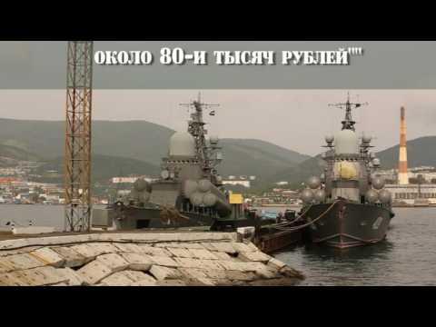 Военная служба по контракту в ВМФ
