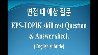 EPS-TOPIK Skill test Question & Answer sheet (English Subtitle) - 2017 | Part 1