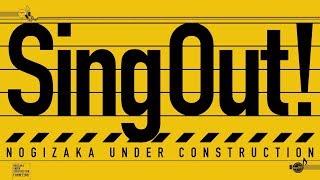 乃木坂46 『Sing Out!』乃木坂工事中Ver.