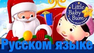 Рождество - время волшебства | детские песни | Литл Бэйби Бум