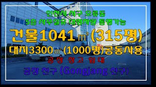 인천공장임대 인천창고임대 인천시 서구 오류동 315평 …
