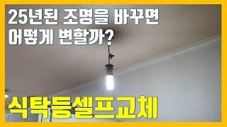 SUB) 식탁조명 셀프교체 / 전선없는곳 조명달기 / …