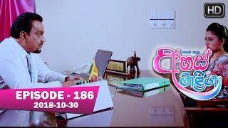 Ahas Maliga | Episode 186 | 2018-10-30 Thumbnail