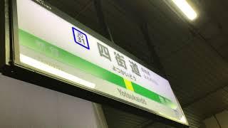 JR東日本四街道駅2番線 発車メロディー