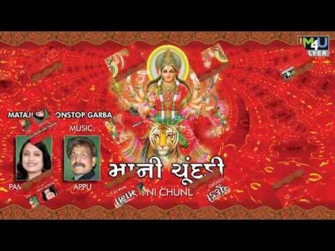 Mumbai Thi Gaadi Aavi Re - Pamela Jain / MAA NI CHUNDADI
