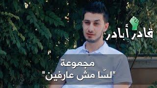 """مجموعة """"لسّا مش عارفين"""""""