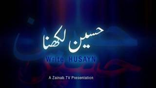 Hussain Likhna (Write Hussain) - Poetry about Imam Hussain a.s. -  Urdu sub English