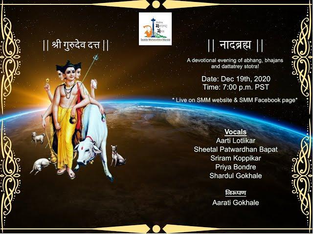 Naadbramh - Datta Jayanti Musical concert