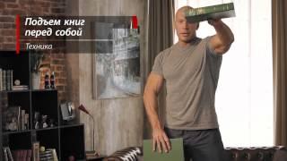 Упражнения на дельты: книги вместо гантелей | Школа домашнего фитнеса #2(, 2015-02-03T09:29:52.000Z)