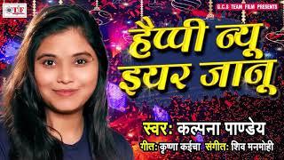 किस करलो नया साल में Kalpana Pandey Happy New Year 2019 Bhojpuri Song