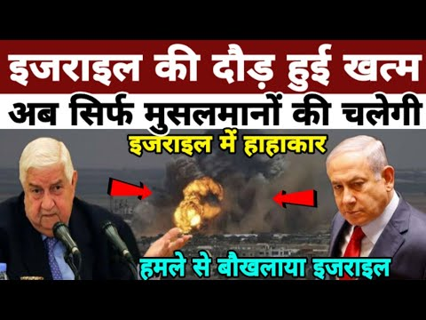 इजराइल की दौड़ हुई समाप्त   Chinese China Pakistan will help India   Indonesia Submarine NonstopNews