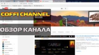 Обзор канала: Coffi Channel