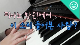 당신은 피아노학원에서 이 소리를 들어보셨습니까?