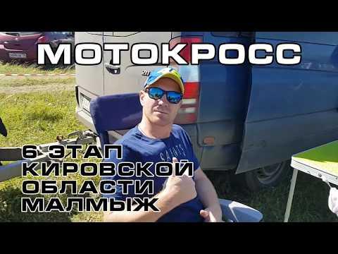 Мотокросс Малмыж 6 этап Кировской и Поволжья