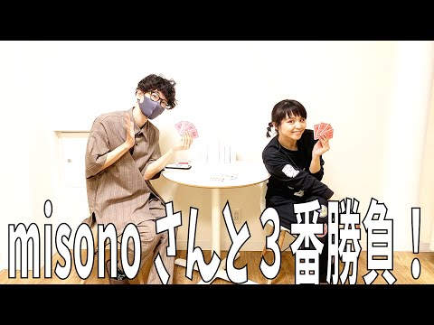 misonoさんと3番勝負!